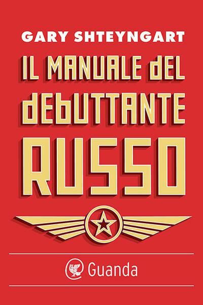 shteyngart il manuale del debuttante russo